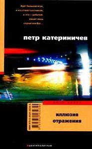 Петр Катериничев -Иллюзия отражения