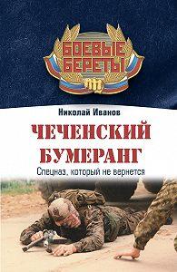 Николай Иванов - Чеченский бумеранг