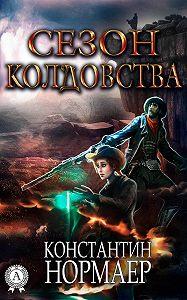 Константин Нормаер -Сезон Колдовства