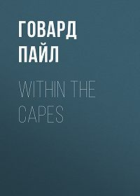 Говард Пайл -Within the Capes