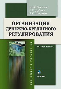 А. С. Кутузова -Организация денежно-кредитного регулирования. Учебное пособие