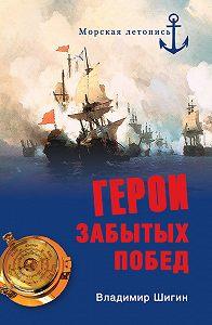 Владимир Шигин -Герои забытых побед