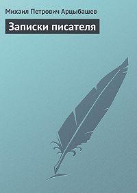 Михаил Арцыбашев -Записки писателя
