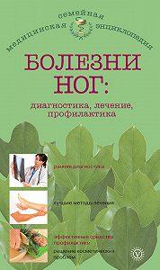 Е. Савельева -Болезни ног: диагностика, лечение, профилактика