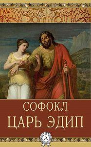 Софокл -Царь Эдип