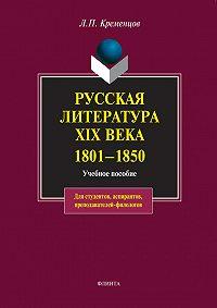 Леонид Павлович Кременцов -Русская литература XIX века. 1801-1850. Учебное пособие