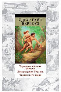 Эдгар Берроуз -Тарзан из племени обезьян. Возвращение Тарзана. Тарзан и его звери (сборник)