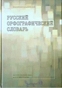 Владимир Лопатин -Русский орфографический словарь [А-Н]
