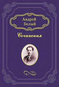 Андрей Белый -После разлуки (сборник)