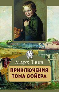 Марк Твен, Марк Твен - ПРИКЛЮЧЕНИЯ ТОМА СОЙЕРА