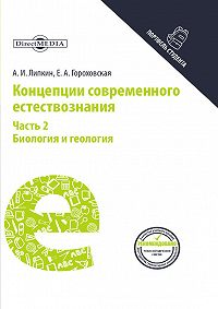 Елена Гороховская -Концепции современного естествознания. Часть 2. Биология и геология