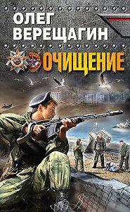 Олег Верещагин - Очищение