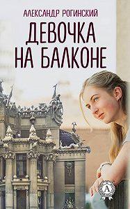 Александр Рогинский -Девочка на балконе