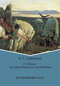 Александр Стрекалов -П. П. Шмидт как зеркало Первой русской Революции