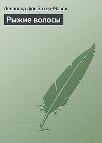 Леопольд фон Захер-Мазох -Рыжие волосы