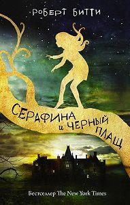 Роберт Битти -Серафина и черный плащ