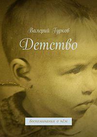 Валерий Гурков - Детство. воспоминания онём
