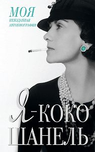 Екатерина Мишаненкова -Я – Коко Шанель