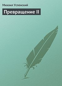 Михаил Успенский -Превращение II
