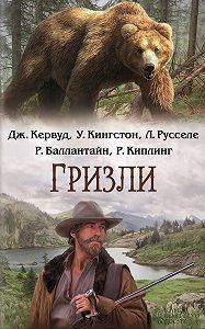 Джеймс Оливер Кервуд -Гризли (сборник)