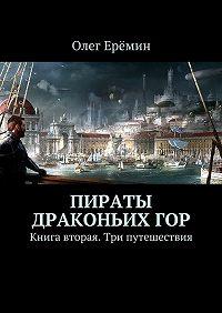 Олег Ерёмин - Пираты Драконьих гор. Книга вторая. Три путешествия