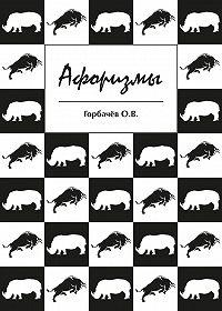 О. Горбачёв -Афоризмы