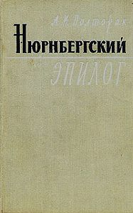 Аркадий Полторак -Нюрнбергский эпилог
