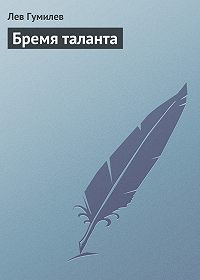 Лев Гумилев - Бремя таланта