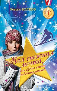 Роман Волков -Моя снежная мечта, или Как стать победительницей