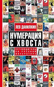 Лев Данилкин -Нумерация с хвоста. Путеводитель по русской литературе
