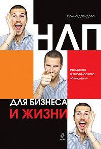 Ирина Давыдова -НЛП для бизнеса и жизни. Искусство гипнотического убеждения