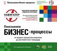 Вячеслав Кондратьев -Показываем бизнес-процессы