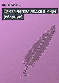 Юрий Коваль -Самая легкая лодка в мире (сборник)