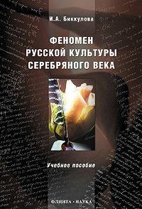 Ирина Анатольевна Биккулова - Феномен русской культуры Серебряного века