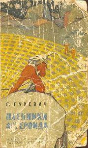 Георгий Гуревич -Прохождение Немезиды