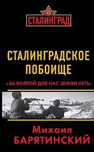 Михаил Барятинский -Сталинградское побоище. «За Волгой для нас земли нет!»