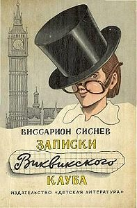 Виссарион Сиснев -Записки Виквикского клуба (с иллюстрациями)