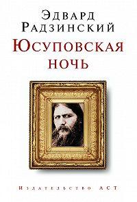 Эдвард Радзинский -Юсуповская ночь