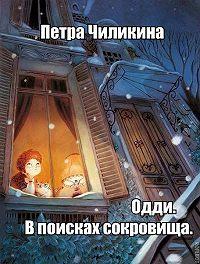 Петра Чиликина -Одди. В поисках сокровища