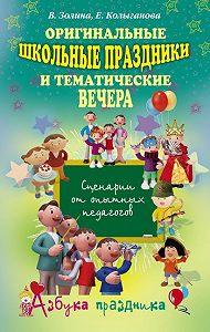 Е. А. Колыганова -Оригинальные школьные праздники и тематические вечера