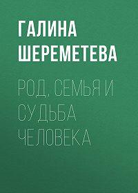 Галина Шереметева -Род, семья и судьба человека