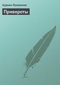 Аурика Луковкина -Привороты