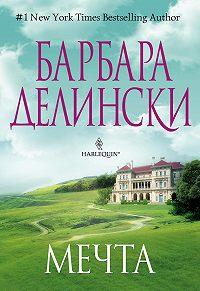 Барбара Делински - Мечта