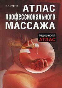 Виталий Александрович Епифанов -Атлас профессионального массажа