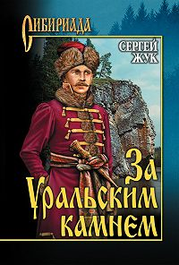 Сергей Жук -За Уральским Камнем
