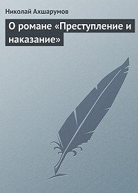 Николай Ахшарумов -О романе «Преступление и наказание»