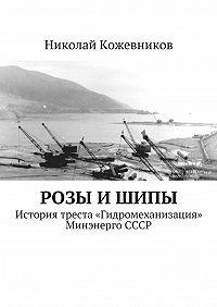Николай Кожевников -Розы ишипы