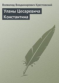 Всеволод Крестовский -Уланы Цесаревича Константина