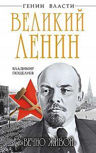 Владимир Поцелуев -Великий Ленин. «Вечно живой»