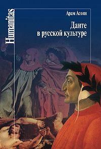 Арам Асоян -Данте в русской культуре